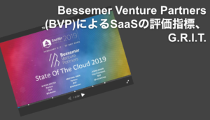 saasLife_Bessemer Venture Partners (BVP)によるSaaSの評価指標、G.R.I.T.