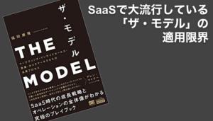 saasLife_SaaSで大流行している「ザ・モデル」の適用限界