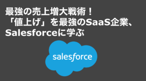 saaslife_最強の売上増大戦術!「値上げ」を最強のSaaS企業、Salesforceに学ぶ