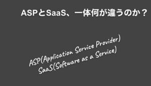 saaslife_ASPとSaaS、一体何が違うのか?