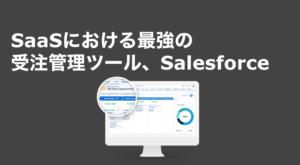 saaslife_SaaSにおける最強の受注管理ツール、Salesforce