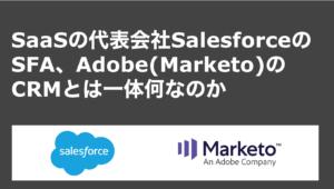 saaslife_SaaSの代表会社SalesforceのSFA、Adobe(Marketo)のCRMとは一体何なのか