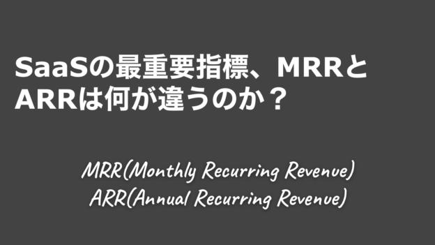 saaslife_SaaSの最重要指標、MRRとARRは何が違うのか?