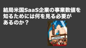 saaslife_結局米国SaaS企業の事業数値を知るためには何を見る必要があるのか?