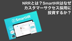 saaslife_SaaS企業におけるNRRとは何か?SmartHRはなぜカスタマーサクセスの採用に投資するか?