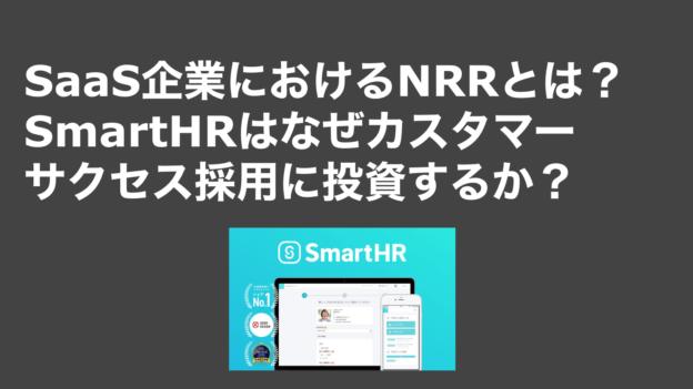 saaslife_SaaS企業におけるNRRとは?SmartHRはなぜカスタマーサクセス採用に投資するか?