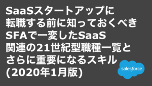 saaslife_SaaSスタートアップに転職する前に知っておくべきSFAで一変したSaaS関連の21世紀型職種一覧とさらに重要になるスキル(2020年1月版)