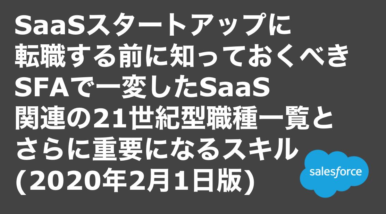 saaslife_SaaSスタートアップに転職する前に知っておくべきSFAで一変したSaaS関連の21世紀型職種一覧とさらに重要になるスキル(2020年2月1日版)
