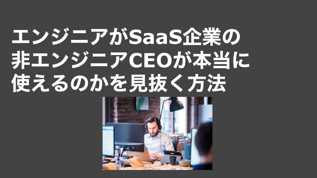 saaslife_エンジニアがSaaS企業の非エンジニアCEOが本当に使えるのかを見抜く方法