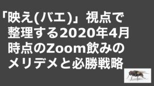 saaslife_「映え(バエ)」視点で整理する2020年4月時点のZoom飲みのメリデメと必勝戦略