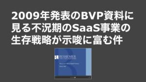 saaslife_2009年発表のBVP資料に見る不況期のSaaS事業の生存戦略が示唆に富む件-