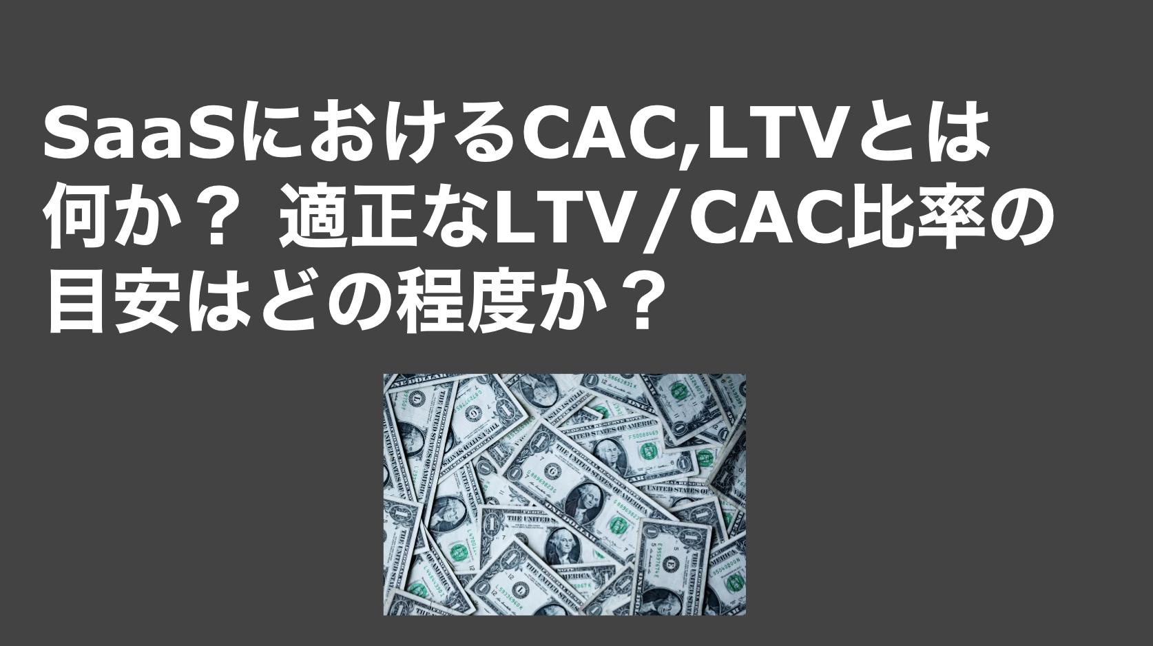saaslife_SaaSにおけるCAC,LTVとは何か? 適正なLTV/CAC比率の目安はどの程度か?