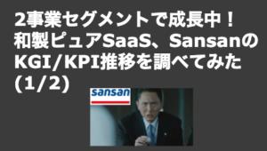 saaslife_2事業セグメントが成長中!和製ピュアSaaS、SansanのKGIKPIを調べてみた1/2