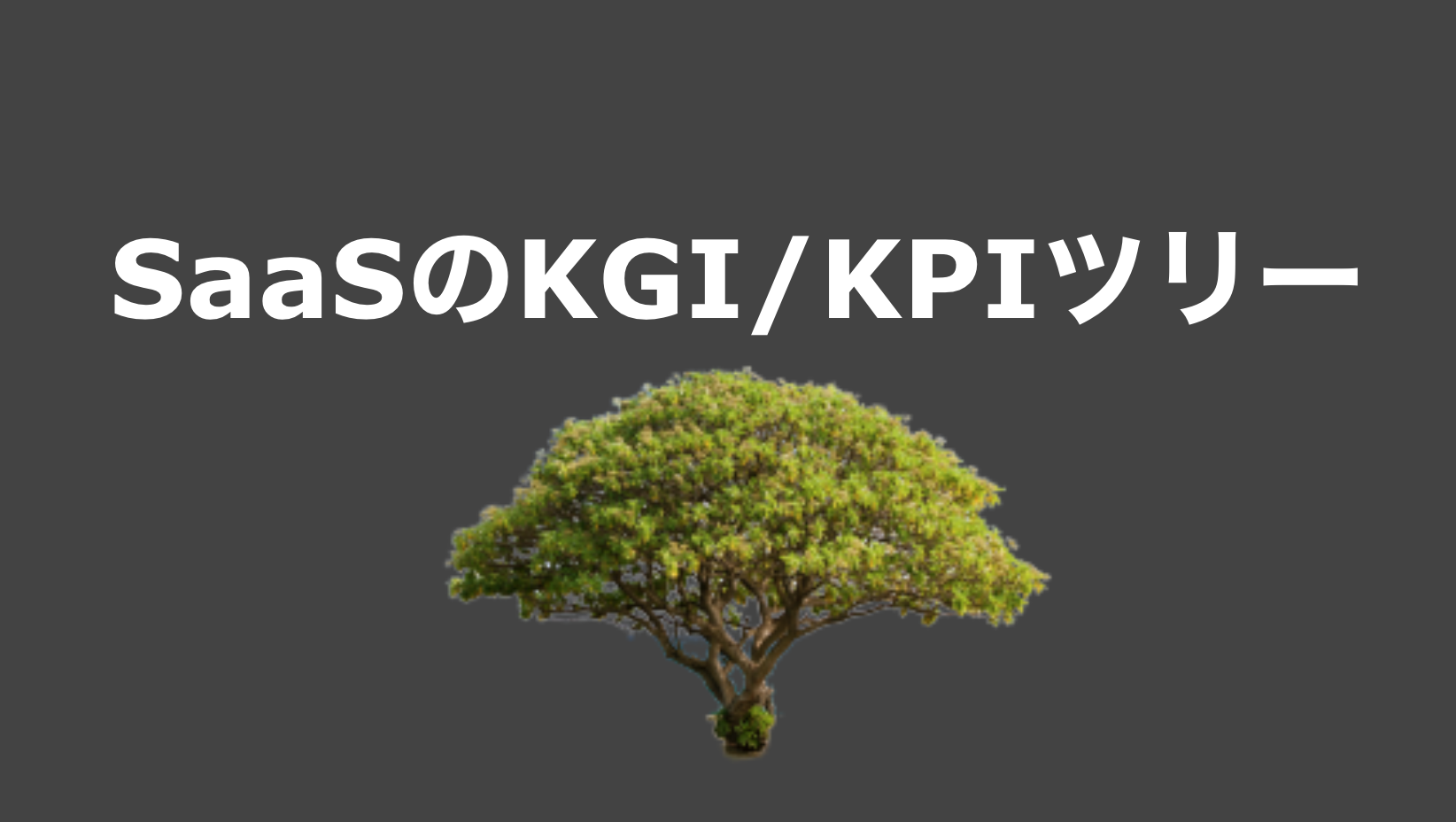 saaslife_SaaSのKGIKPIツリー