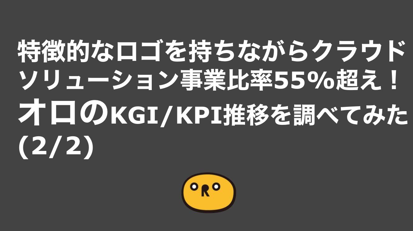 saaslife_特徴的なロゴを持ちながらクラウドソリューション事業比率は55%超え!オロのKGI/KPI推移を調べてみた(2/2)