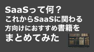 saaslife_SaaSって何?これからSaaSに関わる方向けにおすすめ書籍をまとめてみた