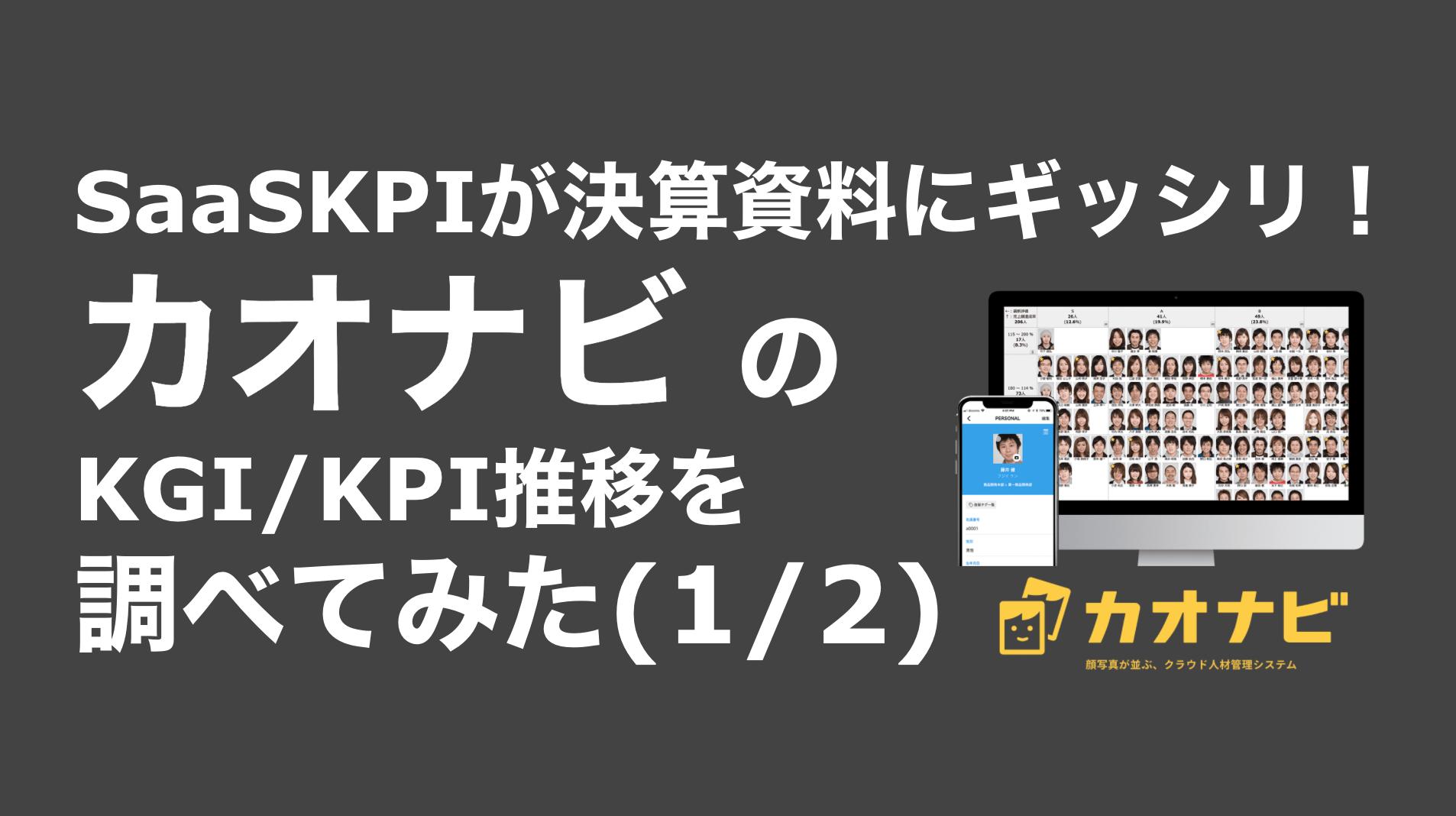 saaslife_SaaSKPIが決算資料にギッシリ!カオナビ のKGI/KPI推移を調べてみた(1/2)