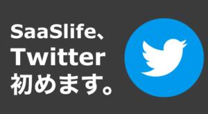 saaslife_SaaSlife、Twitter初めます。