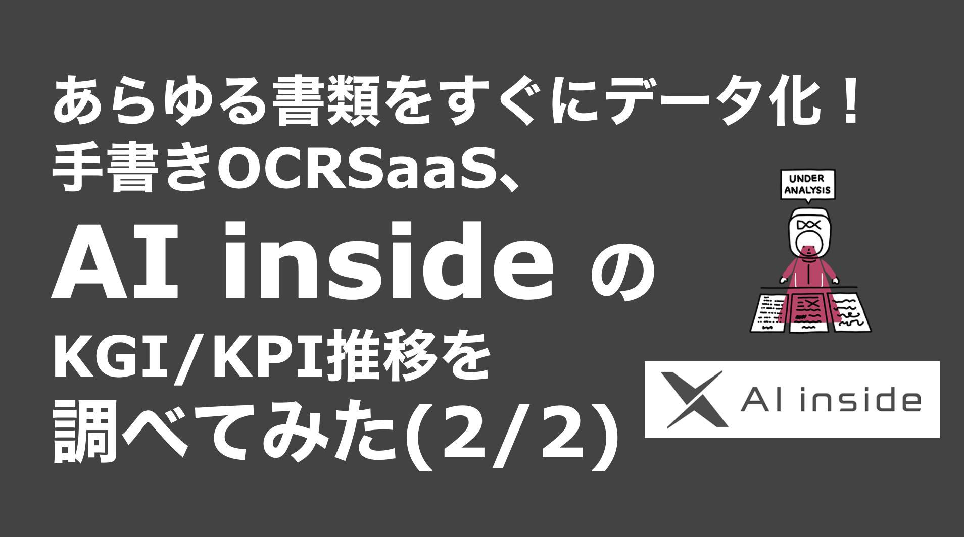 saaslife_あらゆる書類をすぐにデータ化!手書きOCRSaaS、AI inside のKGI/KPI推移を調べてみた(2/2)