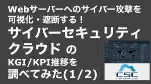 saaslife_テレワークで日本を変える!ビジュアルコミュニケーションSaaS、サイバーセキュリティクラウド のKGI/KPI推移を調べてみた(1/2)