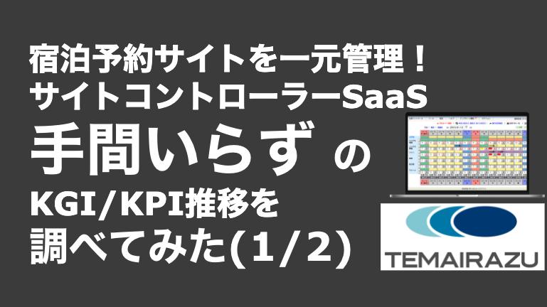 saaslife_宿泊予約サイトを一元管理!サイトコントローラーSaaS手間いらず のKGI/KPI推移を調べてみた(1/2)