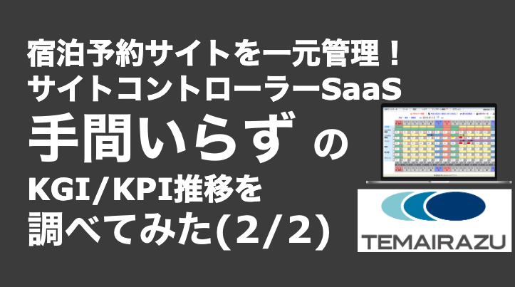 saaslife_宿泊予約サイトを一元管理!サイトコントローラーSaaS手間いらず のKGI/KPI推移を調べてみた(2/2)