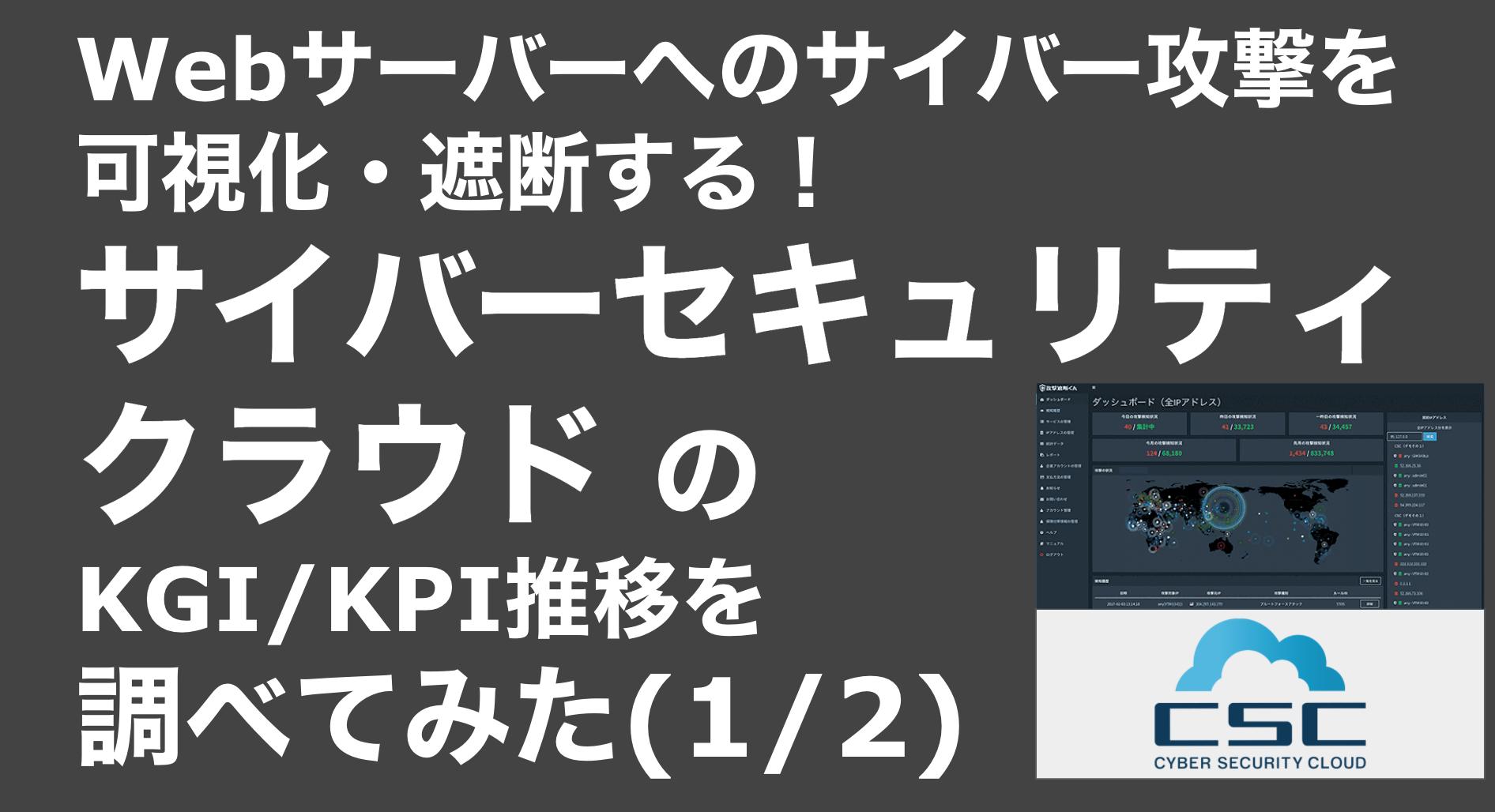 saaslife_Webサーバーへのサイバー攻撃を可視化・遮断する!サイバーセキュリティクラウド のKGI/KPI推移を調べてみた(1/2)