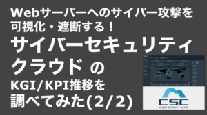 saaslife_Webサーバーへのサイバー攻撃を可視化・遮断する!サイバーセキュリティクラウド のKGI/KPI推移を調べてみた(2/2)