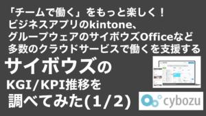 saaslife_「チームで働く」をもっと楽しく!ビジネスアプリのkintone、グループウェアのサイボウズOfficeなど多数のクラウドサービスで働くを支援するサイボウズのKGI/KPI推移を調べてみた(1/2)