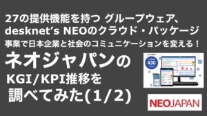 saaslife_27の提供機能を持つ グループウェア、desknet's NEOのクラウド・パッケージ事業で日本企業と社会のコミュニケーションを変える!ネオジャパンのKGI/KPI推移を調べてみた(1/2)