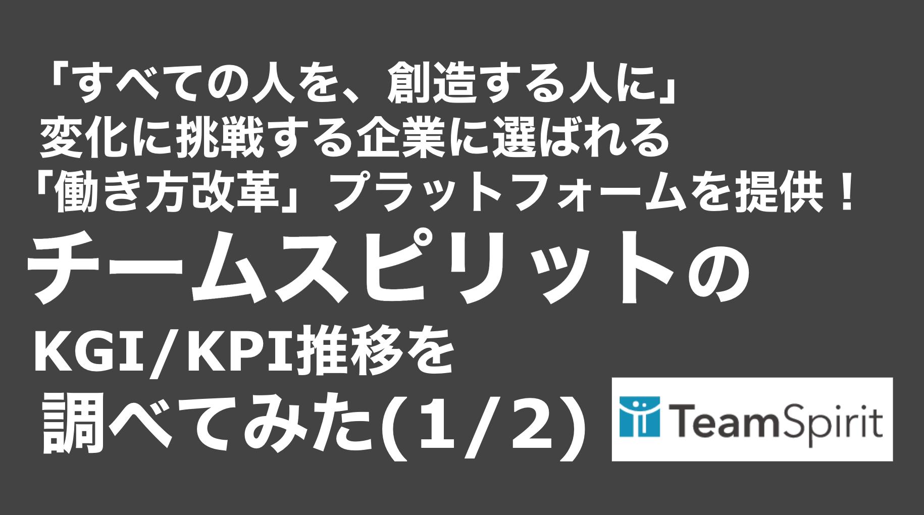 saaslife_「すべての人を、創造する人に」変化に挑戦する企業に選ばれる「働き方改革」プラットフォームを提供!チームスピリットのKGI/KPI推移を調べてみた(1/2)