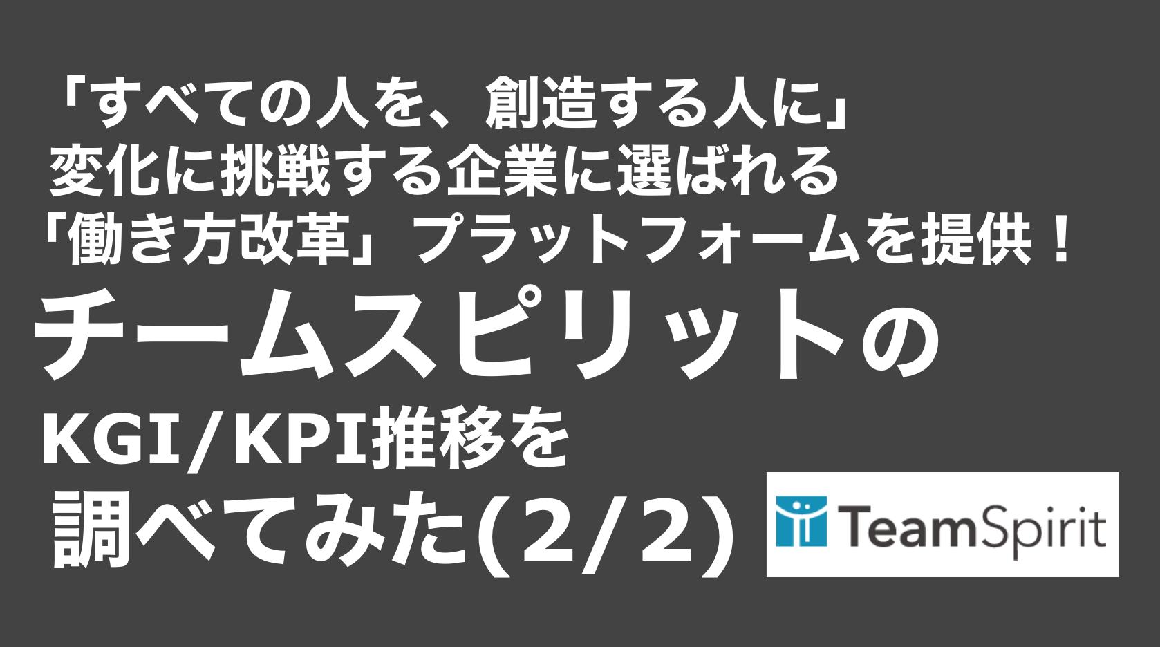 saaslife_「すべての人を、創造する人に」変化に挑戦する企業に選ばれる「働き方改革」プラットフォームを提供!チームスピリットのKGI/KPI推移を調べてみた(2/2)