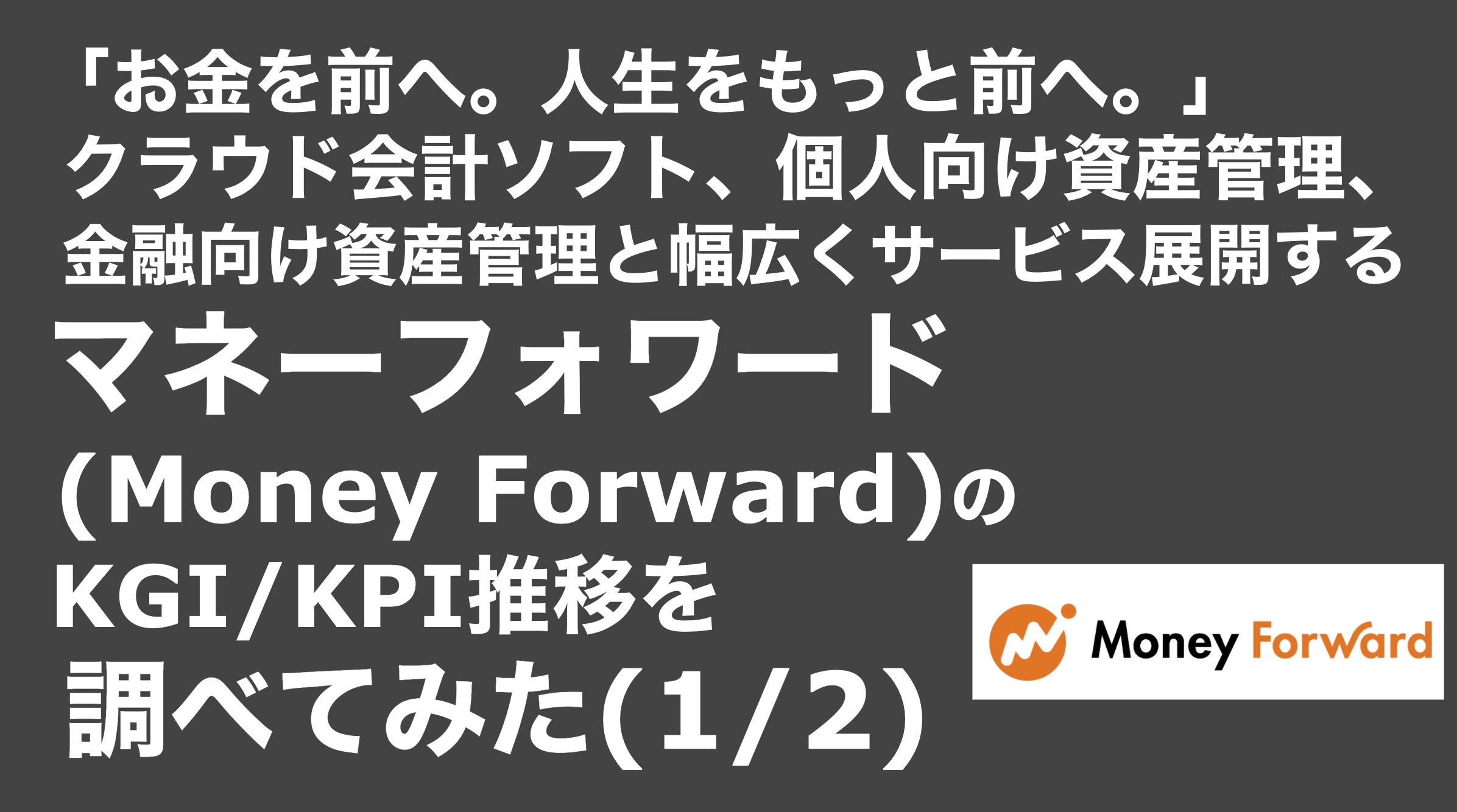 saaslife_「お金を前へ。人生をもっと前へ。」クラウド会計ソフト、個人向け資産管理、金融向け資産管理と幅広くサービス展開するマネーフォワード(Money Forward)のKGI/KPI推移を調べてみた(1/2)