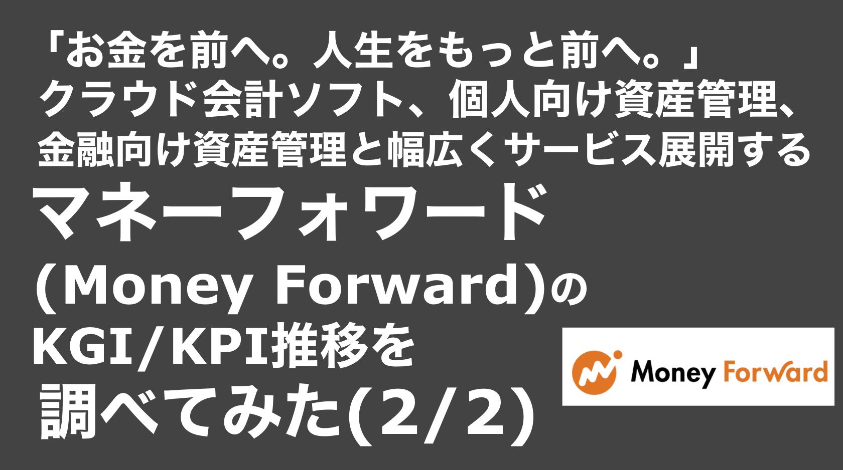 saaslife_「お金を前へ。人生をもっと前へ。」クラウド会計ソフト、個人向け資産管理、金融向け資産管理と幅広くサービス展開するマネーフォワード(Money Forward)のKGI/KPI推移を調べてみた(2/2)