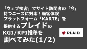 saaslife_「ウェブ接客」でサイト訪問者の「今」持つニーズに対応!顧客体験プラットフォーム「KARTE」を提供するプレイドのKGI/KPI推移を調べてみた(1/2)