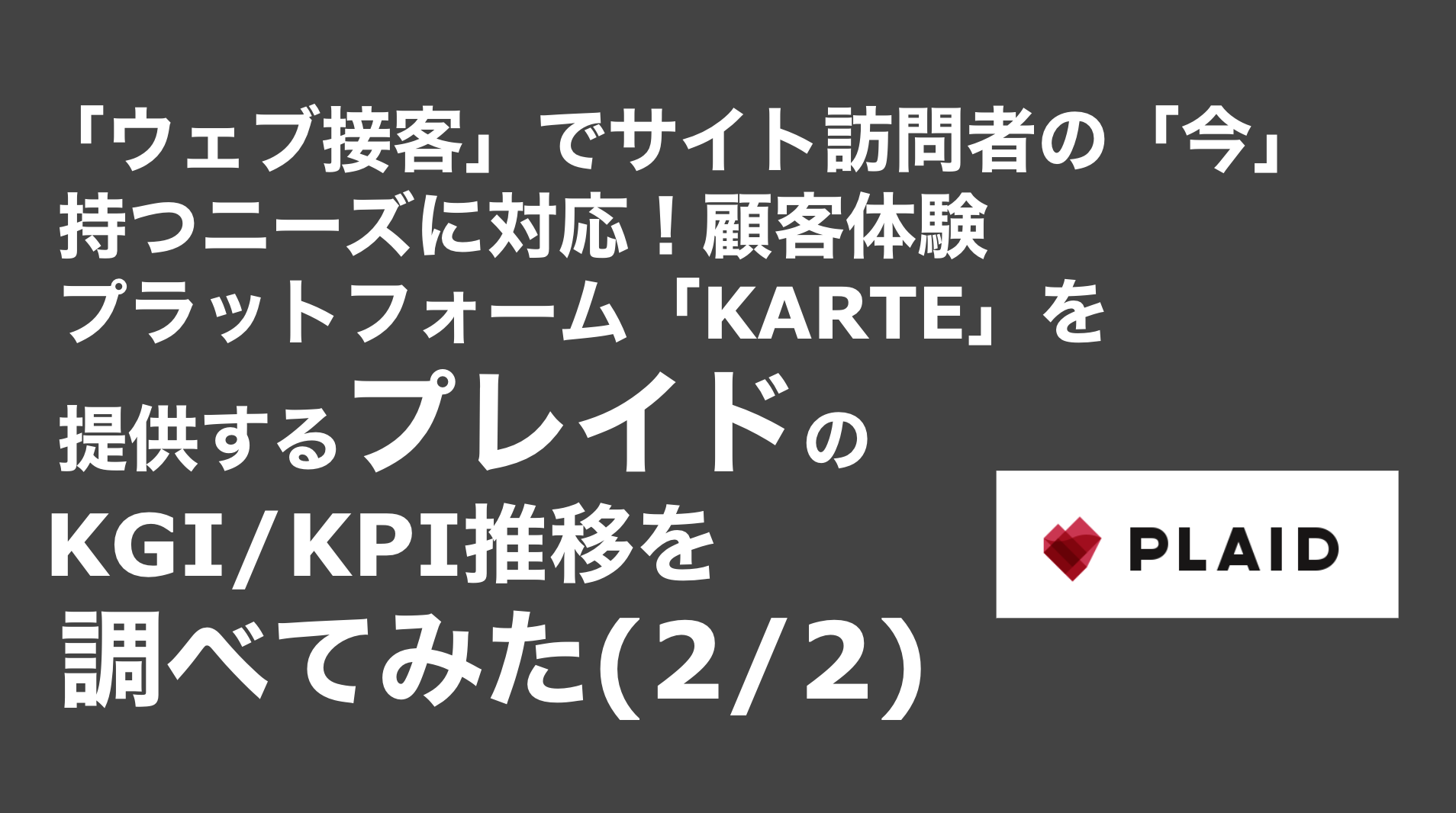 saaslife_「ウェブ接客」でサイト訪問者の「今」持つニーズに対応!顧客体験プラットフォーム「KARTE」を提供するプレイドのKGI/KPI推移を調べてみた(2/2)