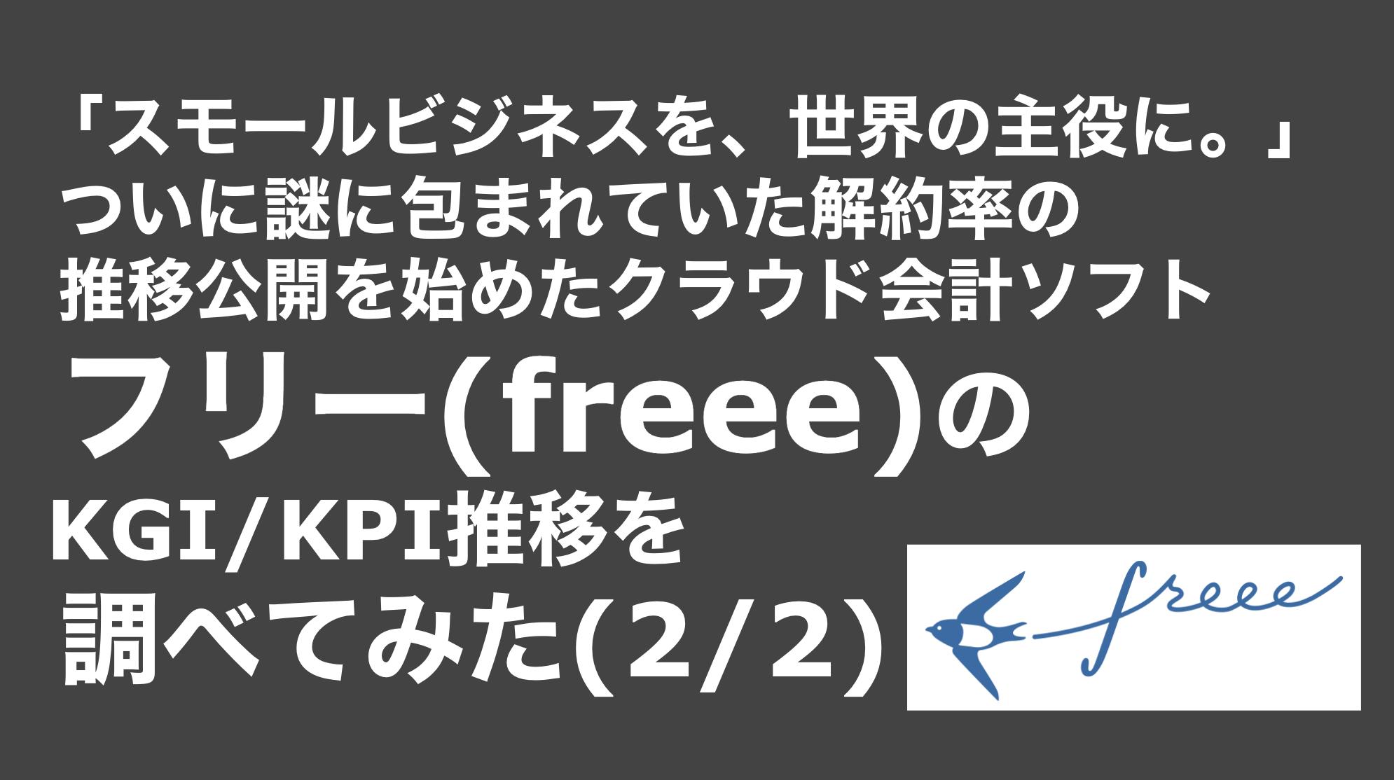 saaslife_「スモールビジネスを、世界の主役に。」ついに謎に包まれていた解約率の推移公開を始めたクラウド会計ソフトフリー(freee)のKGI/KPI推移を調べてみた(2/2)