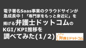 saaslife_電子署名Saas事業のクラウドサインが急成長中!「専門家をもっと身近に」を掲げる弁護士ドットコムのKGI/KPI推移を調べてみた(1/2)
