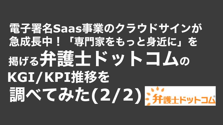 saaslife_電子署名Saas事業のクラウドサインが急成長中!「専門家をもっと身近に」を掲げる弁護士ドットコムのKGI/KPI推移を調べてみた(2/2)