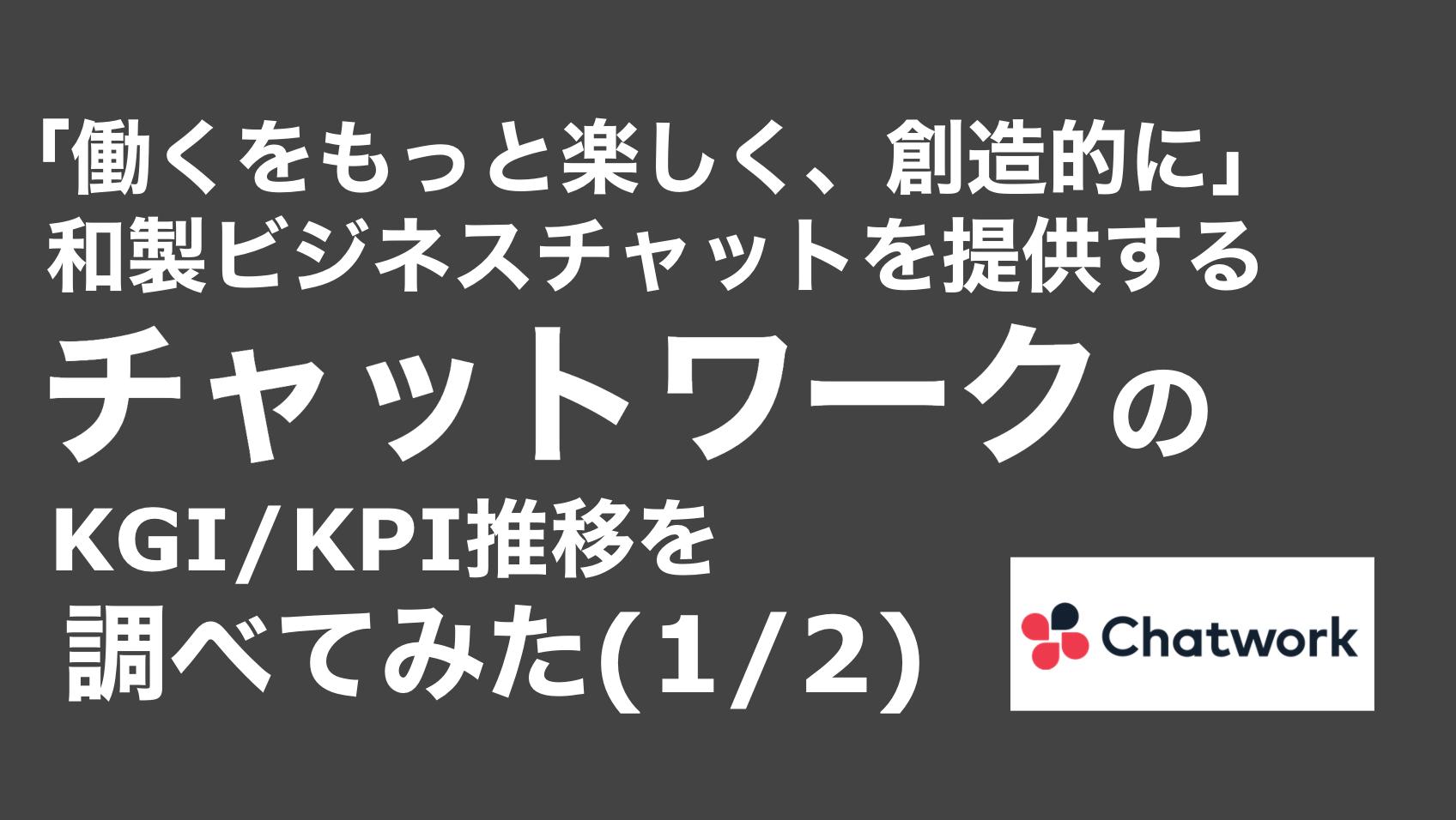 saaslife_ 「働くをもっと楽しく、創造的に」和製ビジネスチャットを提供するチャットワークのKGI/KPI推移を調べてみた(1/2)