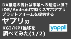 saaslife_ DX推進の流れは事業への超追い風?iOS/Androidで動くスマホアプリプラットフォームを提供するヤプリのKGI/KPI推移を調べてみた(1/2)