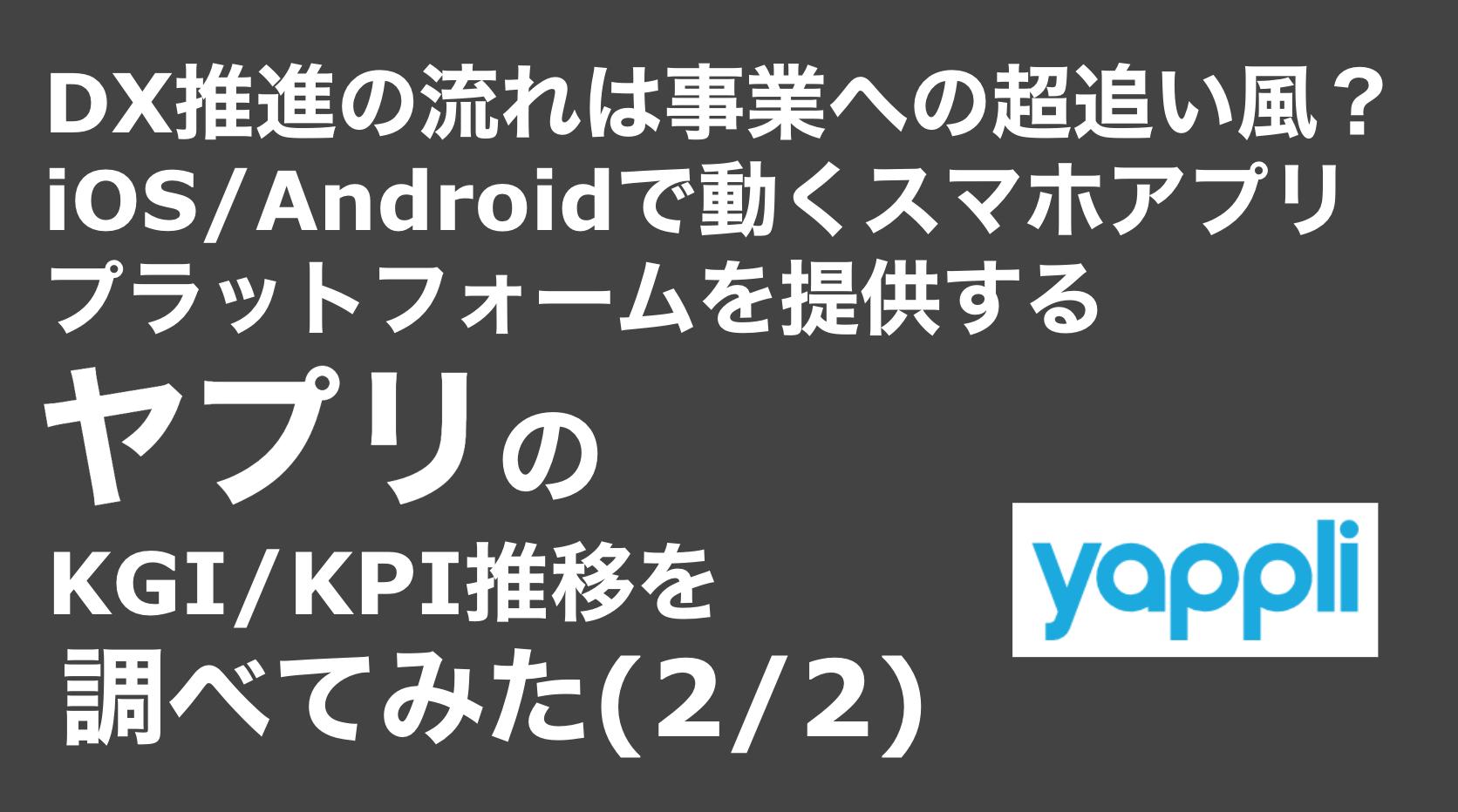 saaslife_ DX推進の流れは事業への超追い風?iOS/Androidで動くスマホアプリプラットフォームを提供するヤプリのKGI/KPI推移を調べてみた(2/2)