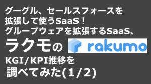 saaslife_グーグル、セールスフォースを拡張して使うSaaS!グループウェアを拡張するSaaS、ラクモのKGI/KPI推移を調べてみた(1/2)