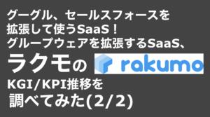 saaslife_グーグル、セールスフォースを拡張して使うSaaS!グループウェアを拡張するSaaS、ラクモのKGI/KPI推移を調べてみた(2/2)