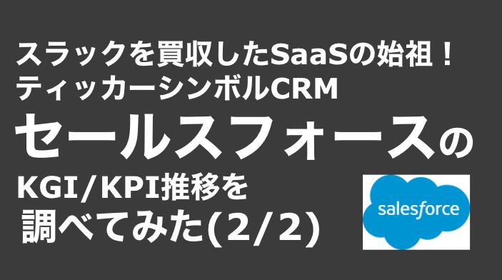saaslife_スラックを買収したSaaSの始祖!ティッカーシンボルCRMセールスフォースのKGI/KPI推移を調べてみた(2/2)