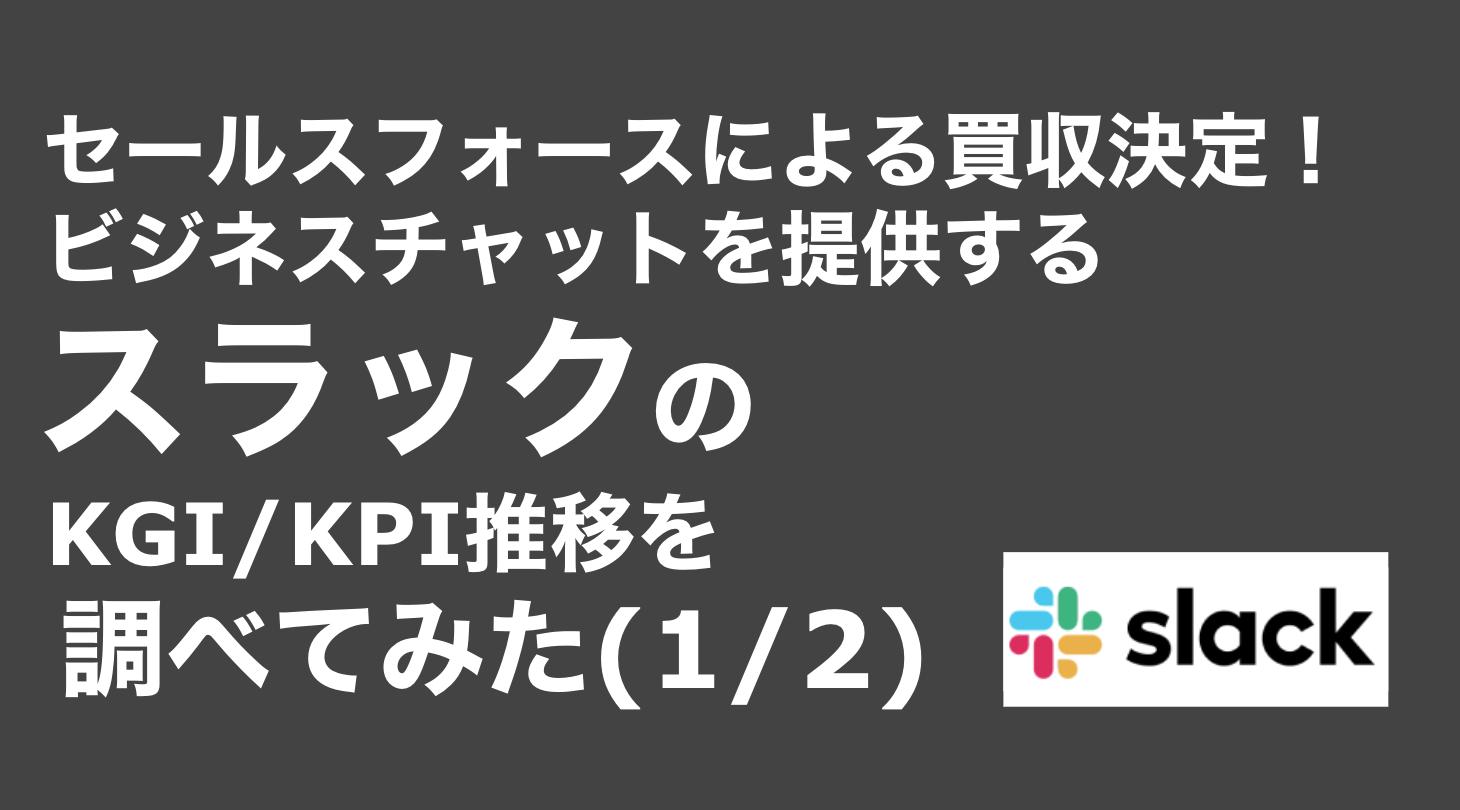 saaslife_セールスフォースによる買収決定!ビジネスチャットを提供するスラックのKGI/KPI推移を調べてみた(1/2)