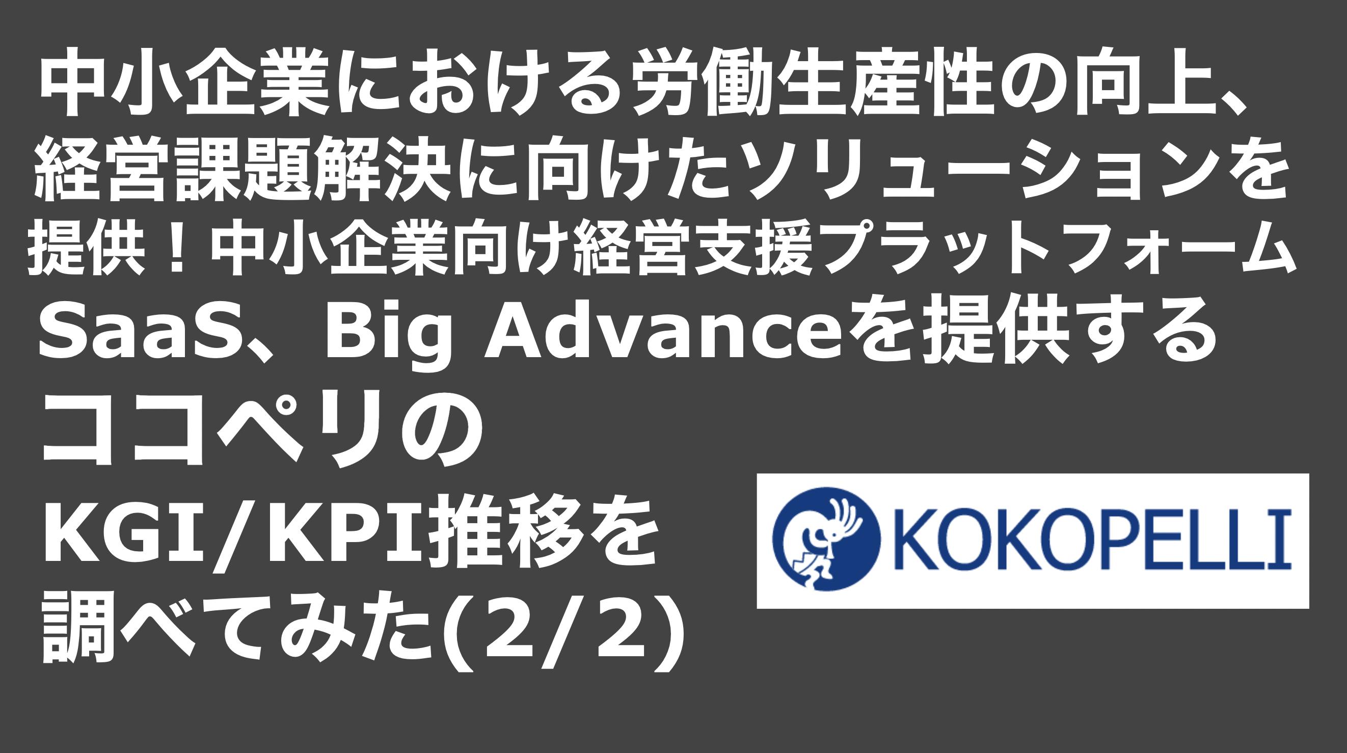 saaslife_中小企業における労働生産性の向上、経営課題解決に向けたソリューションを提供!中小企業向け経営支援プラットフォームSaaS、Big Advanceを提供するココペリのKGI/KPI推移を調べてみた(2/2)