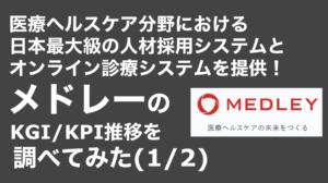 saaslife_医療ヘルスケア分野における日本最大級の人材採用システムとオンライン診療システムを提供!メドレーのKGI/KPI推移を調べてみた(1/2)