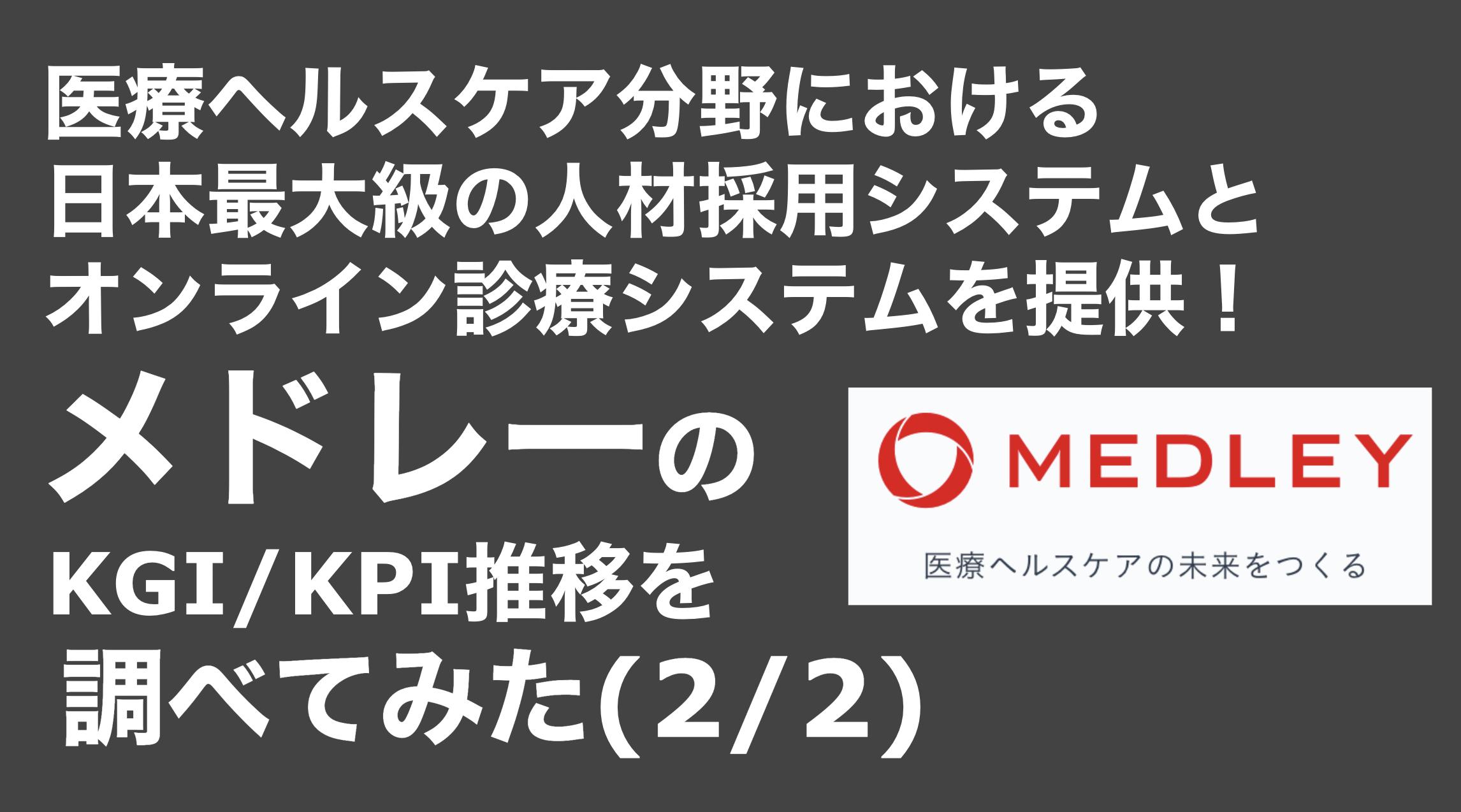 saaslife_医療ヘルスケア分野における日本最大級の人材採用システムとオンライン診療システムを提供!メドレーのKGI/KPI推移を調べてみた(2/2)
