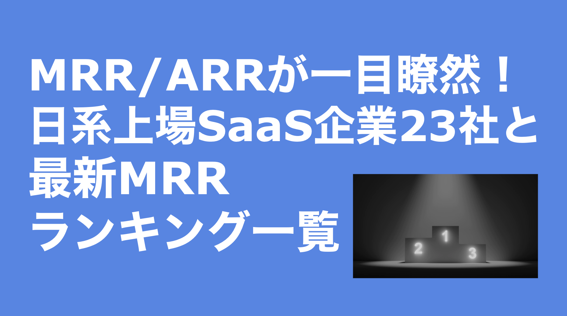 saaslife_MRR/ARRが一目瞭然!日系上場SaaS企業23社とその最新MRRとARRランキング一覧